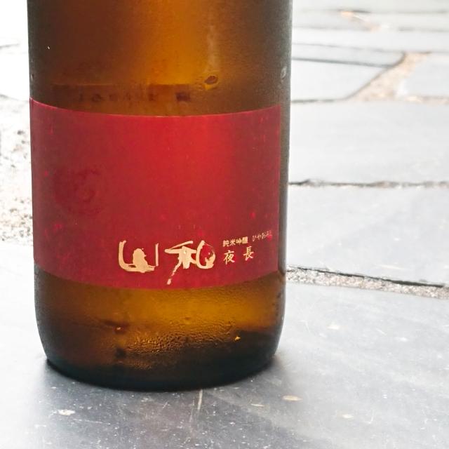 【かわら版116号掲載品】山和 純米吟醸 ひやおろし 夜長~雑味のないきれいな味わいは「山和」だからこそ。爽やかな秋の風が吹いてきました。