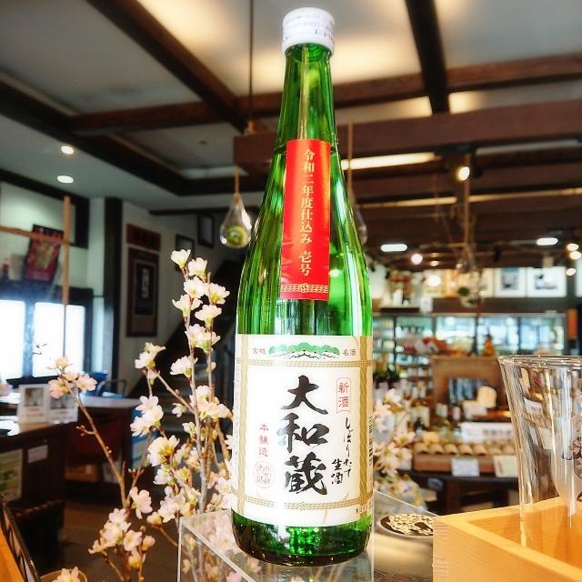 【新酒】大和蔵 仕込み壱号 生酒~フルーティなのに酒っぽさ満載、ロックおすすめ。