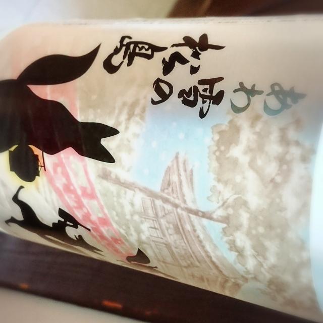 【新酒】あわ雪の松島 純米生原酒うすにごり