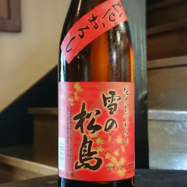 【秋酒】雪の松島 純米酒ひやおろし