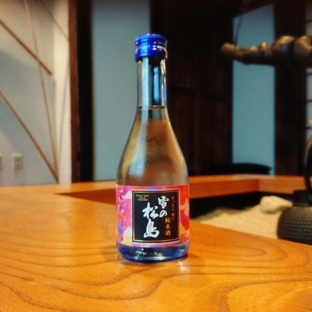 【300mlのお酒】雪の松島 すっきり甘い純米酒