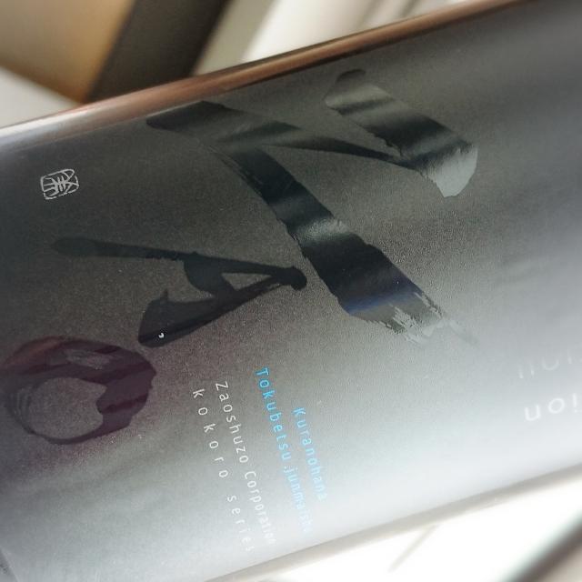 【夏酒】ZAO インスピレーション 特別純米酒 ~蔵の決意表明、進化しているインスピレーション。一回火入れ~