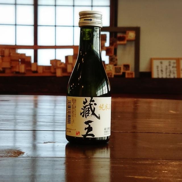 【180mlのお酒】蔵王 純米酒【むとう屋オリジナル】