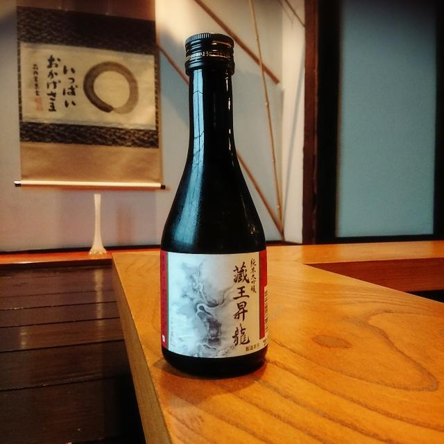 【300mlのお酒】蔵王 純米大吟醸 昇り龍