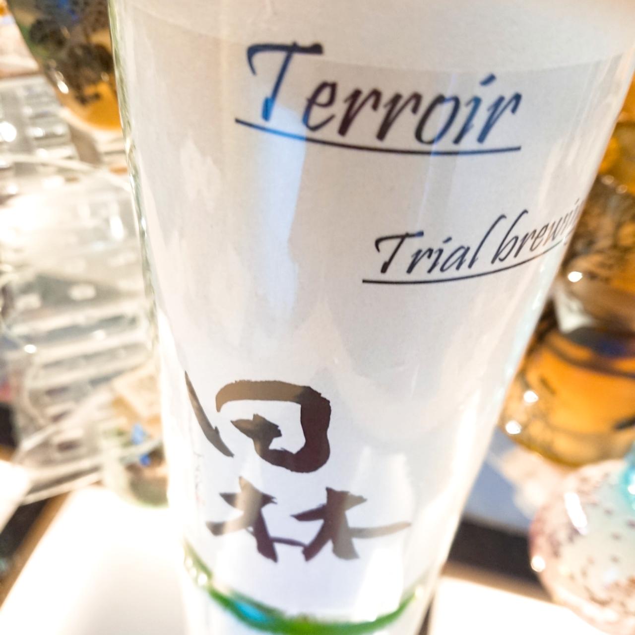 【限定】田林テロワール~ Terroir Trial Brew~キレッキレの爽快な酸味。田林のプロトタイプシリーズ☆限定酒~