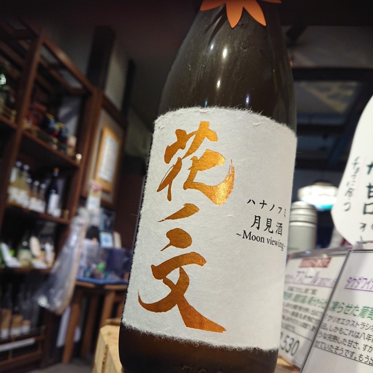 花ノ文 特別純米酒 月見酒