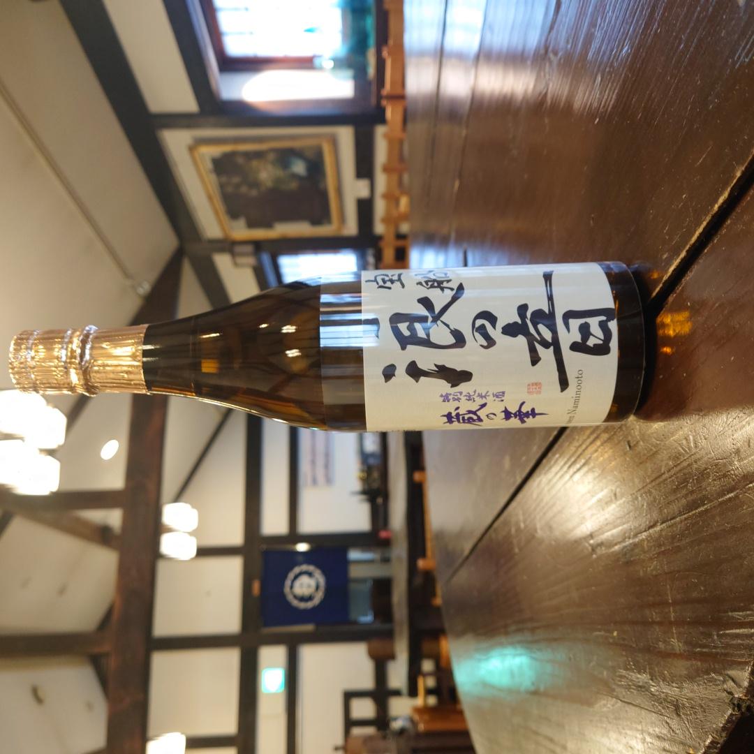 宝船浪の音 特別純米酒 蔵の華