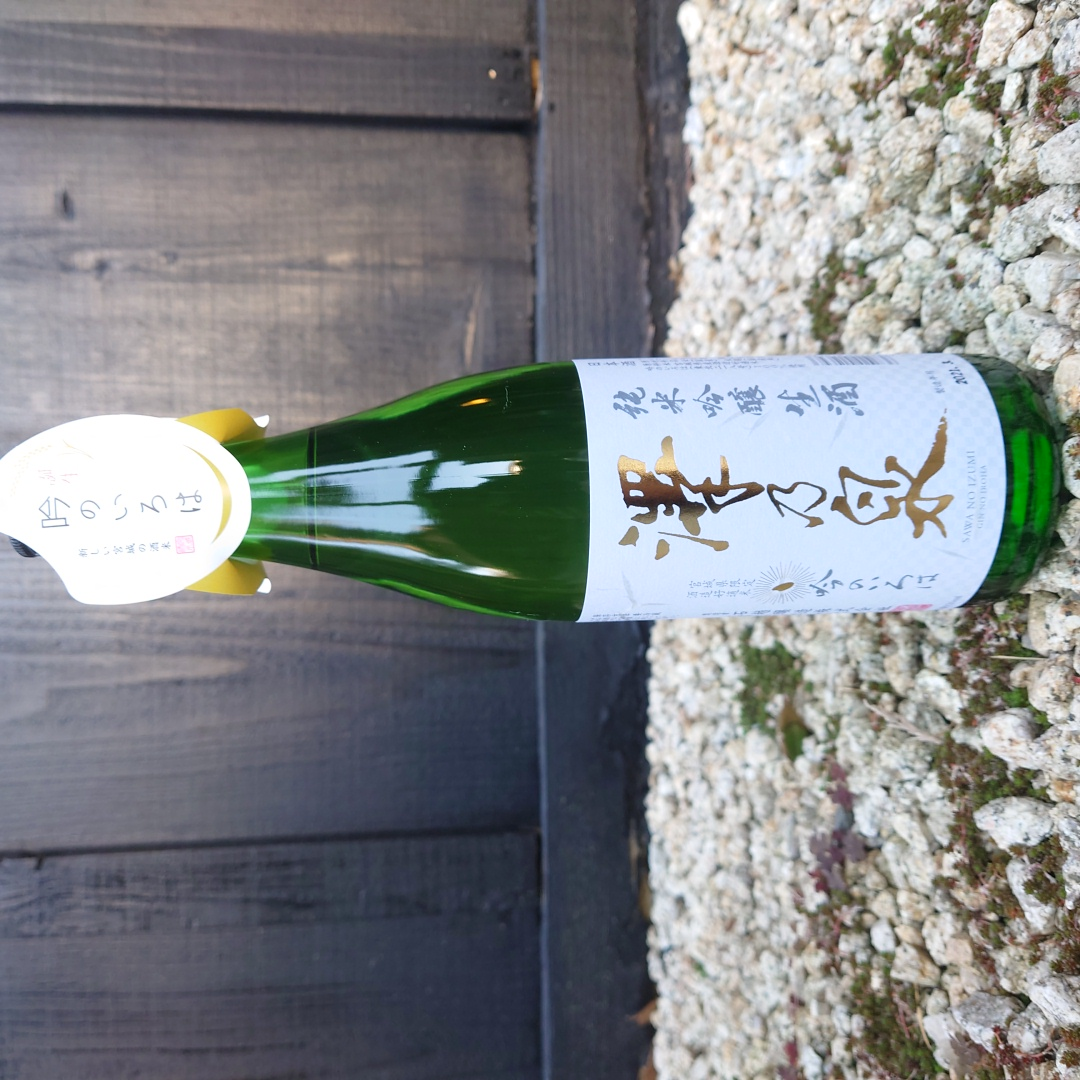 【新・酒米】澤乃泉 吟のいろは 純米吟醸生酒