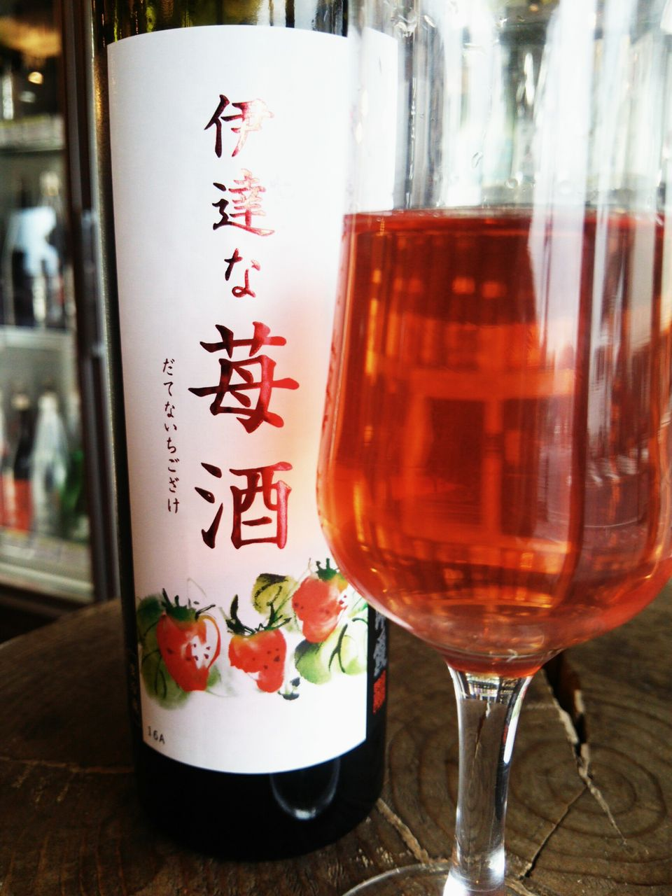 【通販は当店のみ!】浦霞 伊達な苺酒~透き通ったイチゴの色は感動的。ソーダ割も牛乳割も美味。