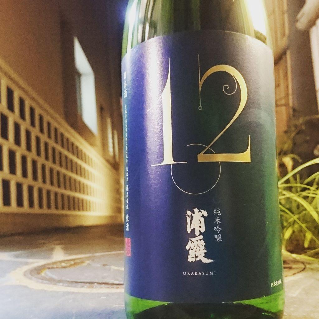 浦霞 純米吟醸 No.12