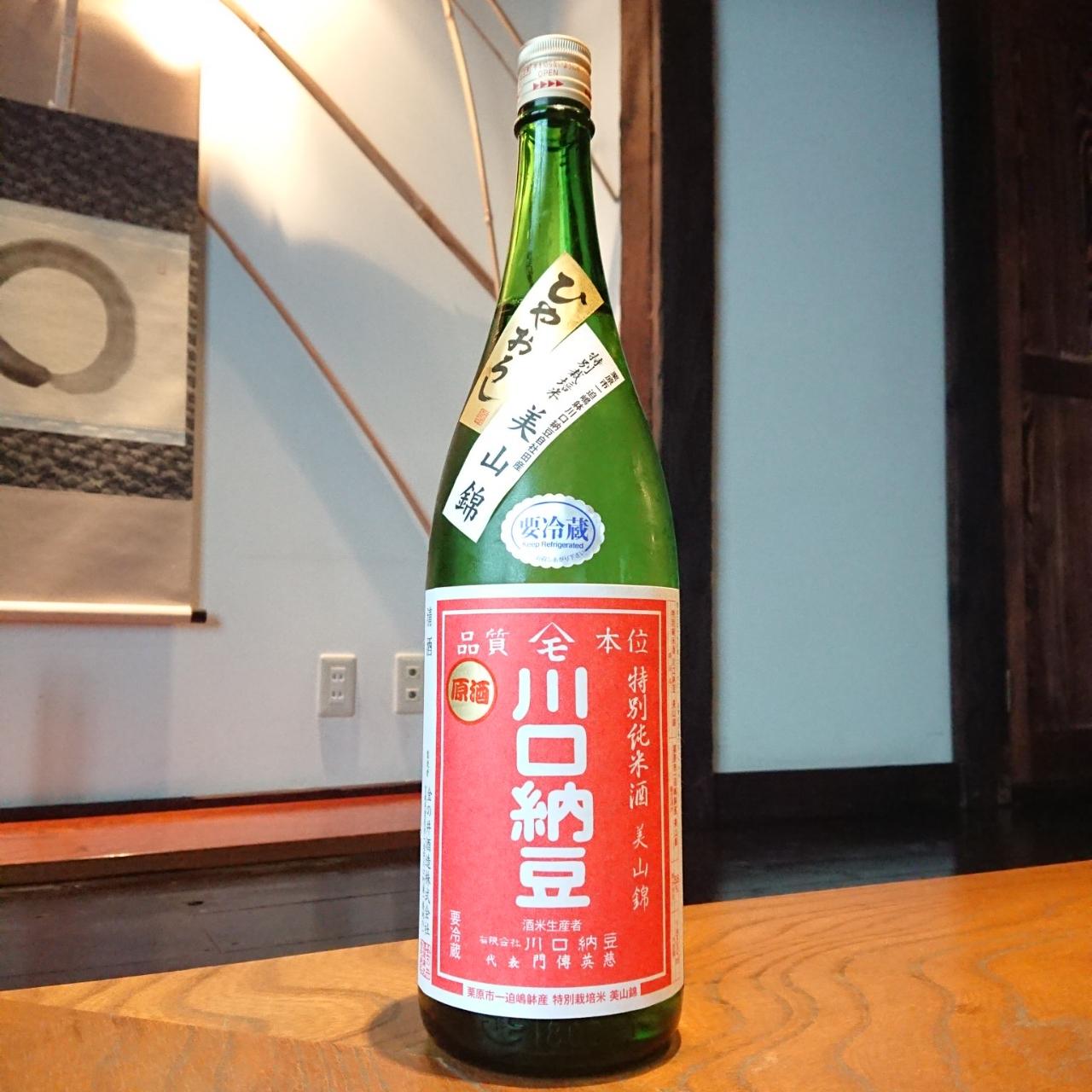 【秋酒】綿屋 川口納豆ひやおろし(数量限定)