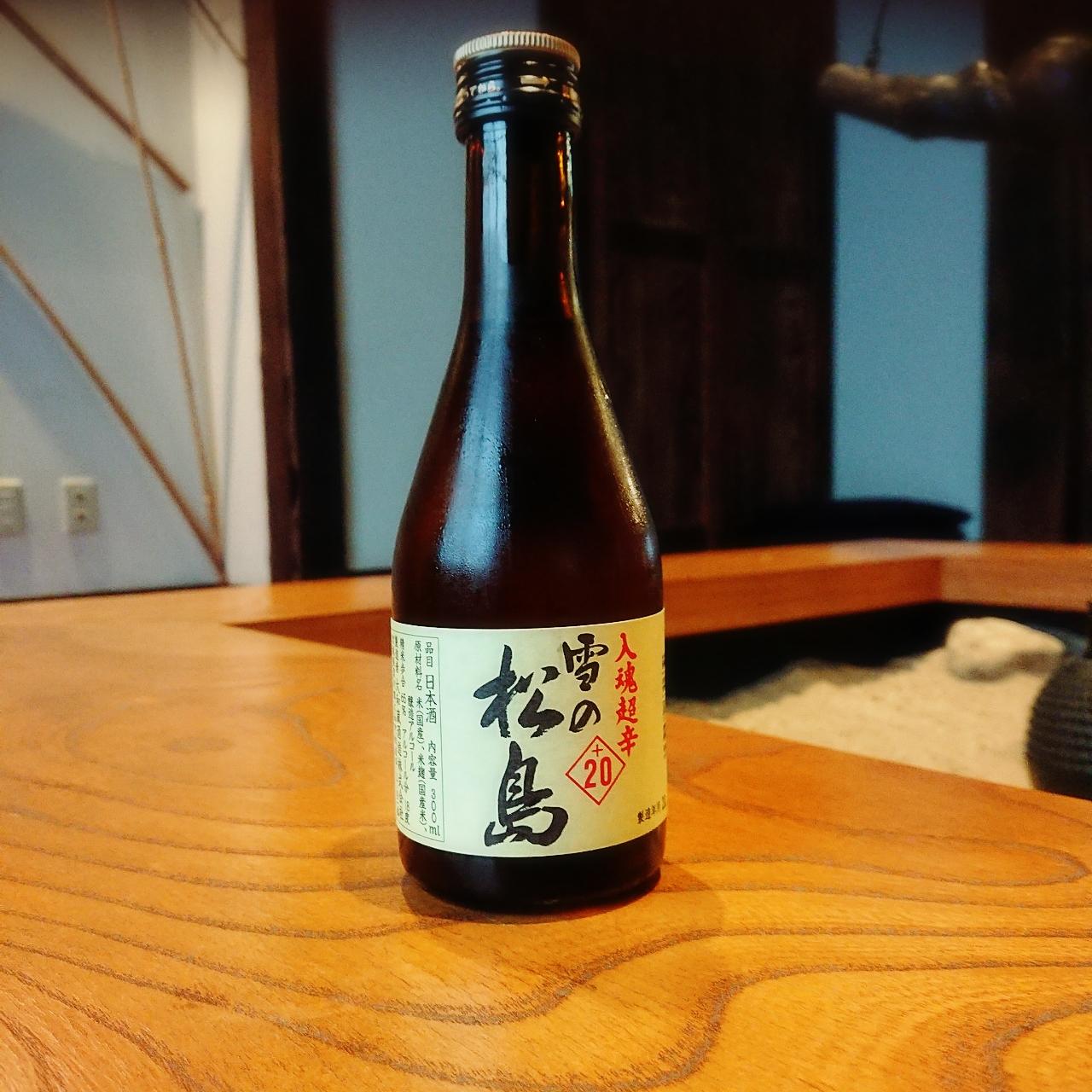 【300mlのお酒】雪の松島 超辛口本醸造+20