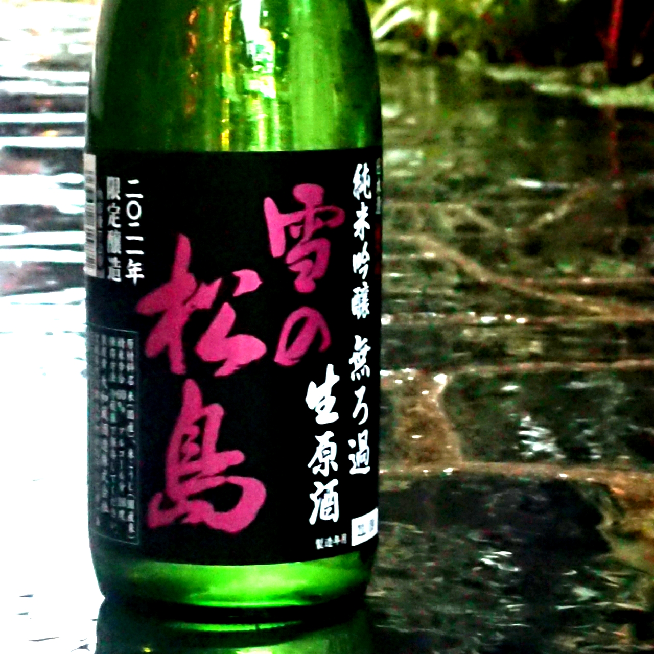 【2021年超限定醸造】雪の松島 純米吟醸無濾過生原酒~10月1日解禁!秋の新酒。目覚める旨さ、実はこの時期にはとっても貴重な「新酒」です( *´艸`)