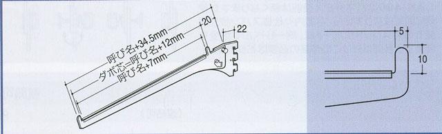 ROYAL ダボ付傾斜ブラケット(外々専用) A-50 クローム 300ミリ