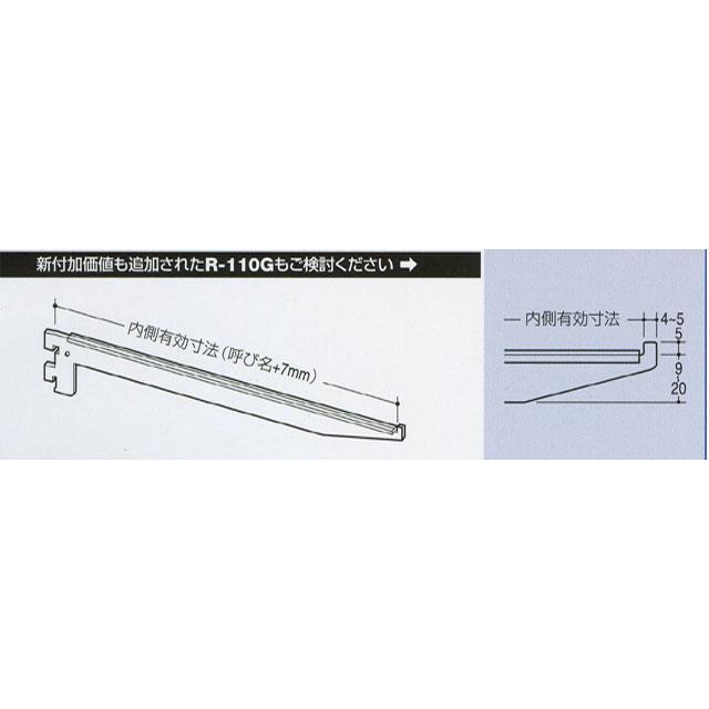 ROYAL スリムブラケット B-110 クローム 300ミリ