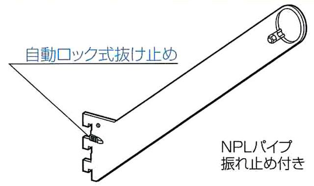 ROYAL BU-080S  アップラインハンガーブラケット(外々用)  3624mm クローム