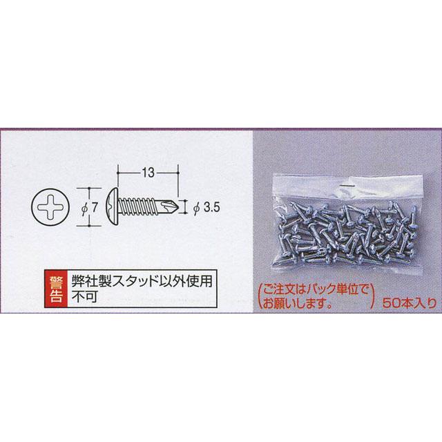 ROYAL Nタッピング NT-P(50本入り) ユニクロ 13ミリ