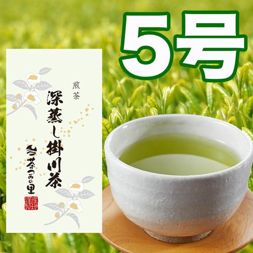 <深蒸し掛川茶>5号(100g袋入り)