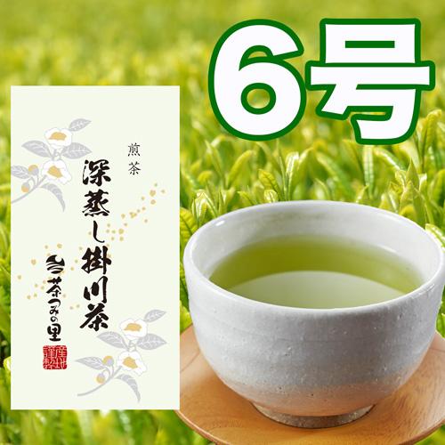 <深蒸し掛川茶>6号(100g袋入り)
