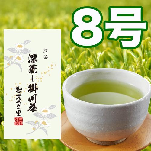 <深蒸し掛川茶>8号(100g袋入り)