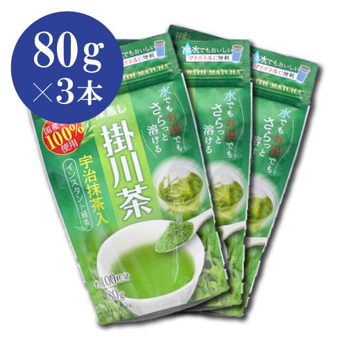 【送料無料】抹茶入りインスタント掛川茶 3本セット (80g入×3本)