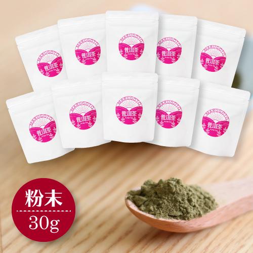 【送料無料】プーアル茶 粉末タイプ30g×10パック