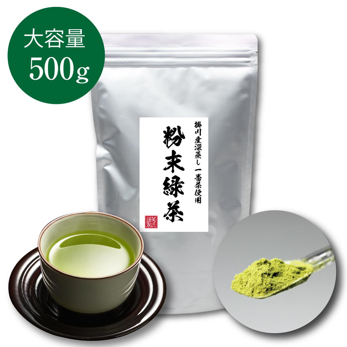【送料無料】業務用粉末緑茶(500g入)