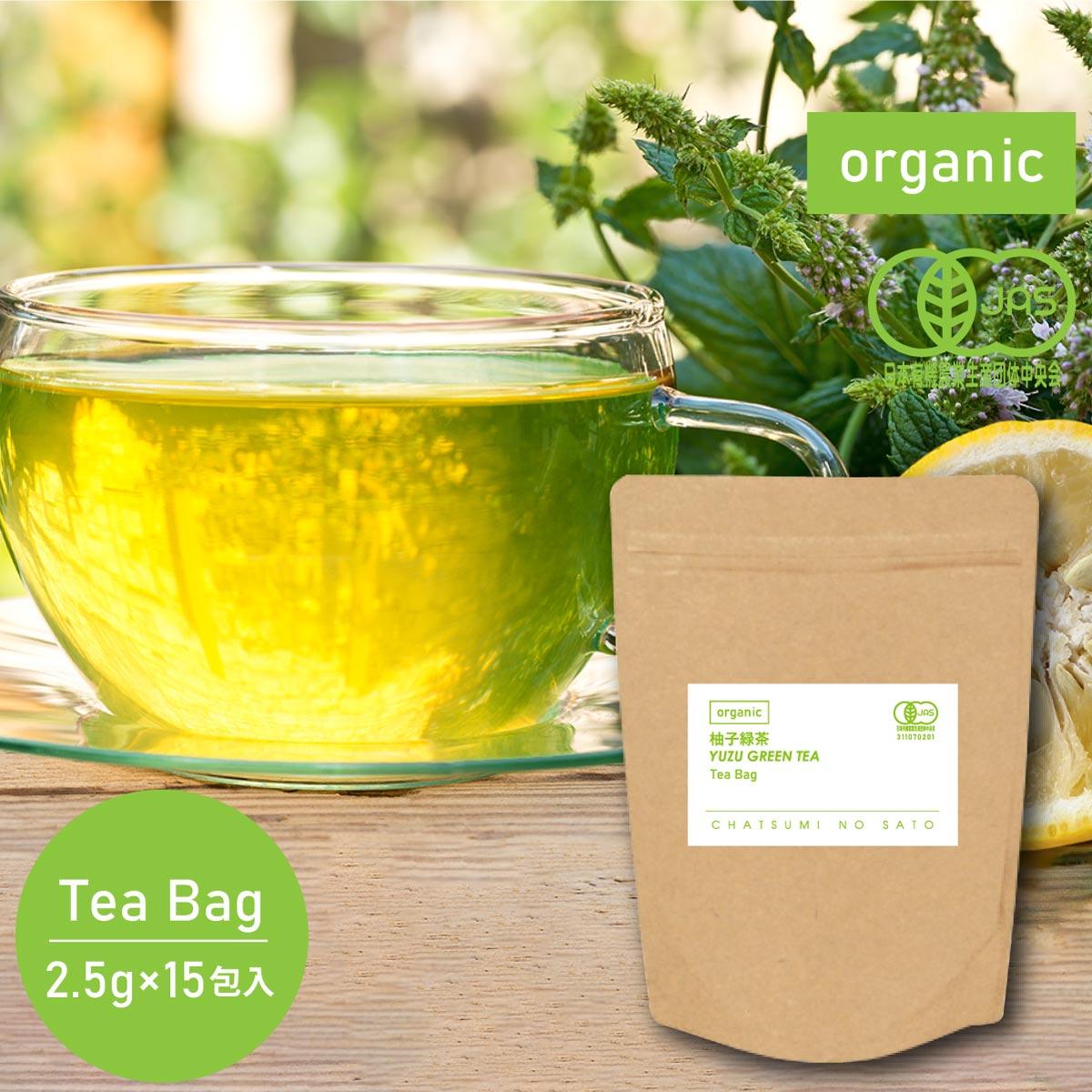 オーガニック 有機柚子緑茶(2.5g×15包入)