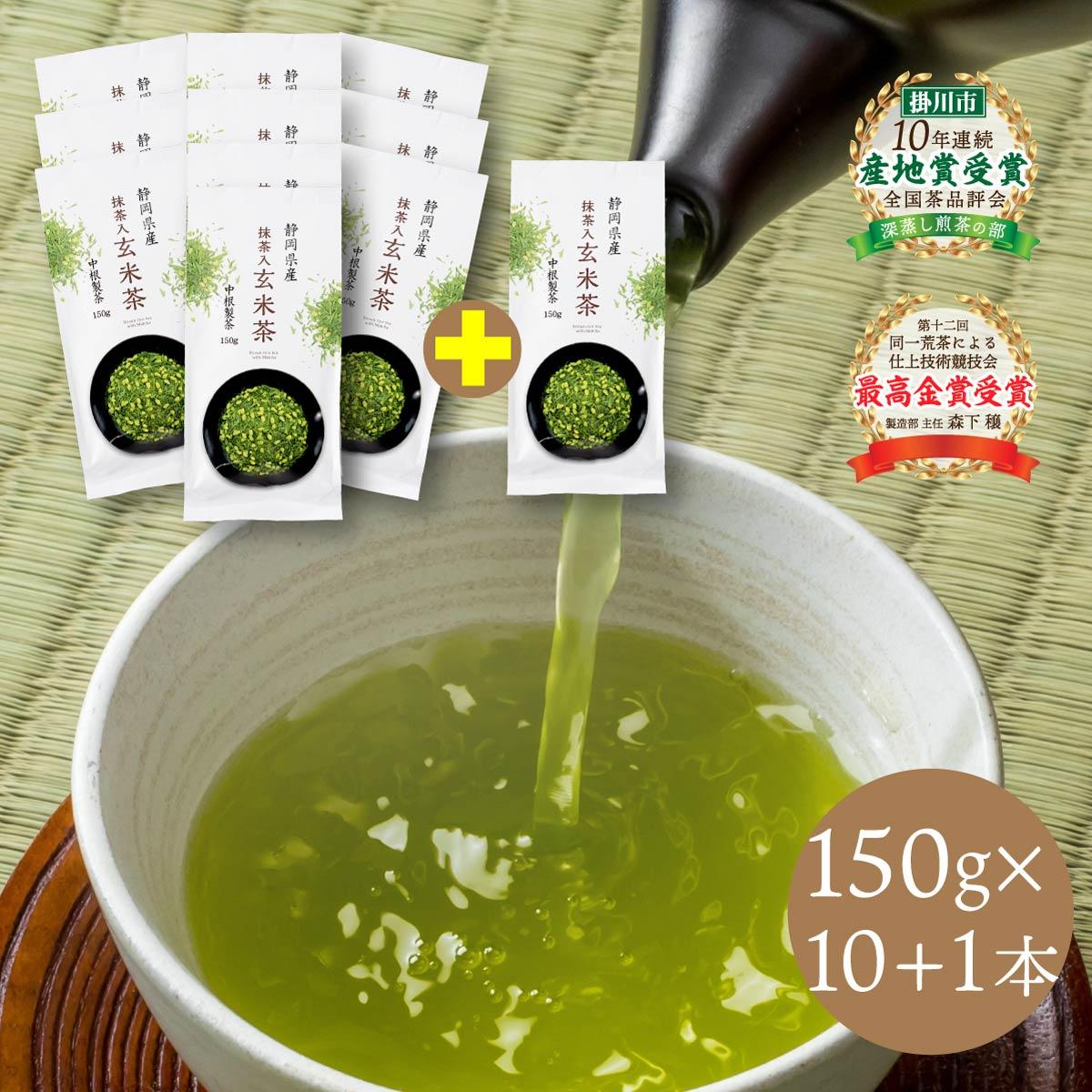 【送料無料】 抹茶入玄米茶 11パックセット (150g入×11パック)