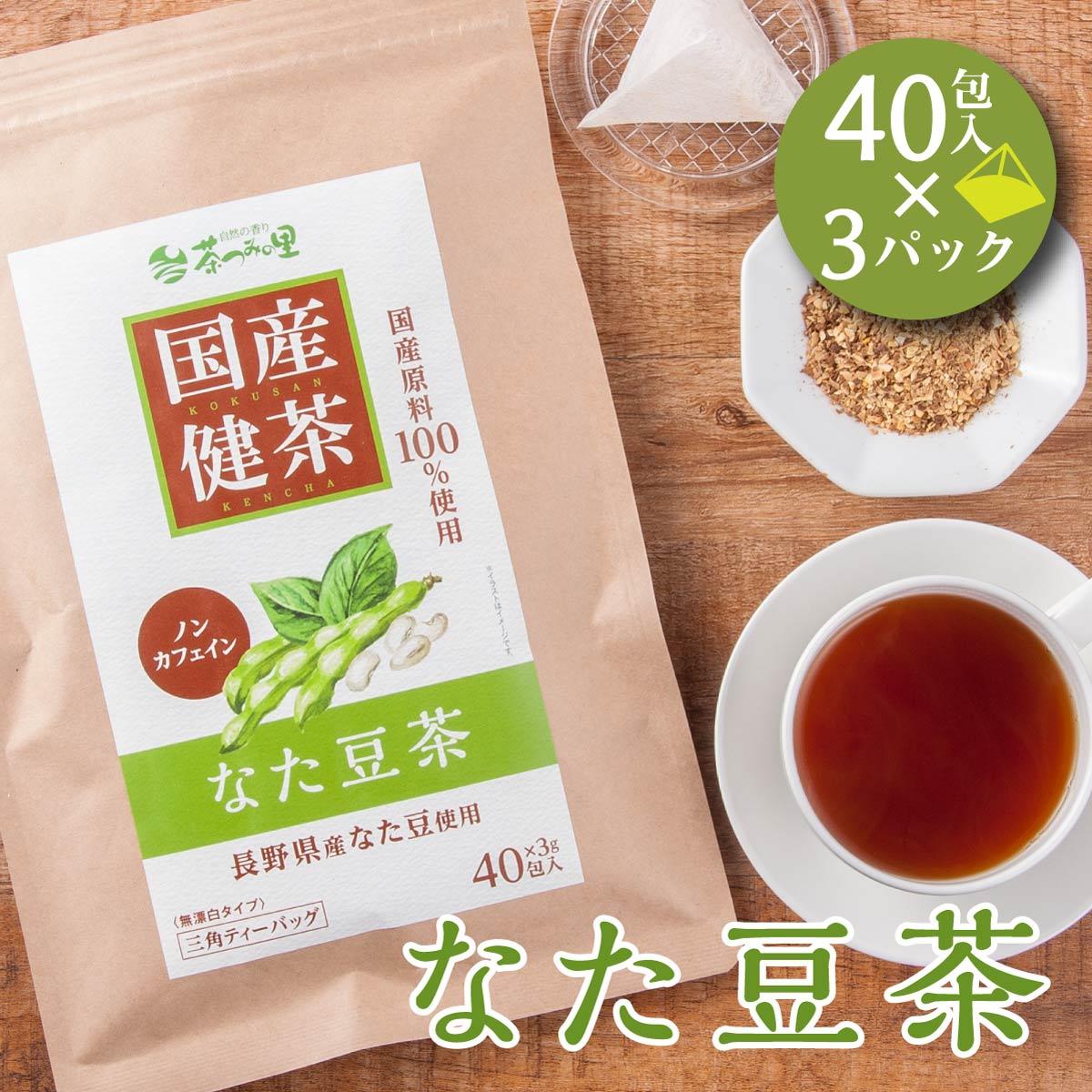 【送料無料】国産 なた豆茶 ティーバッグ (3g×40包入×3パック)