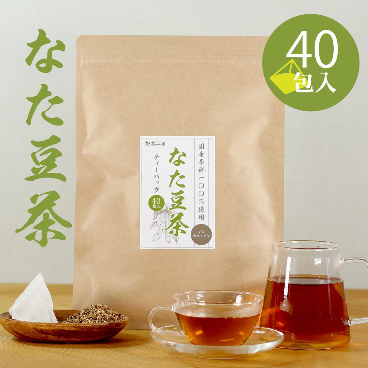 【送料無料】国産 なた豆茶 ティーバッグ (3g×40包入)