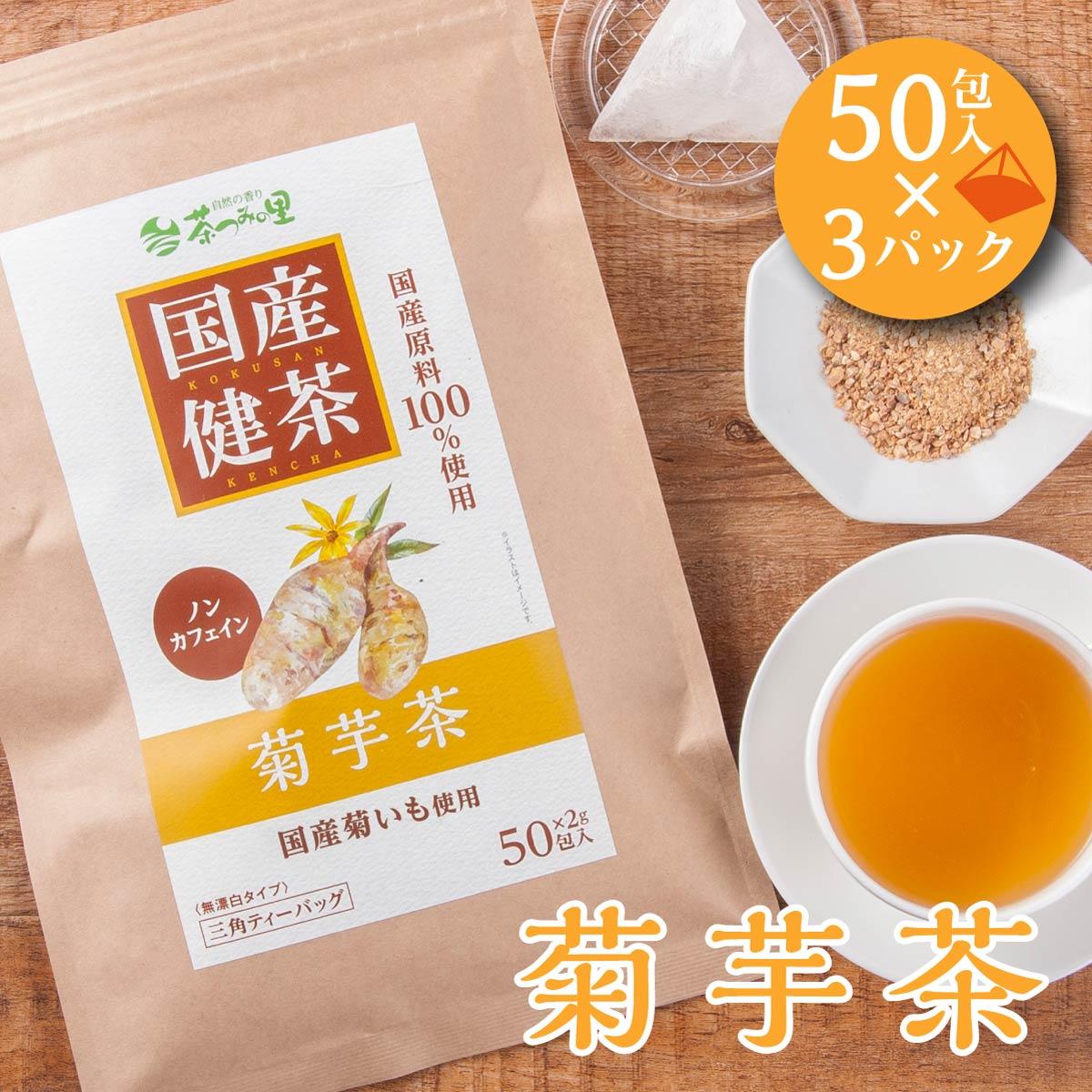 【送料無料】国産 菊芋茶 ティーバッグ (2g×50包入×3パック)