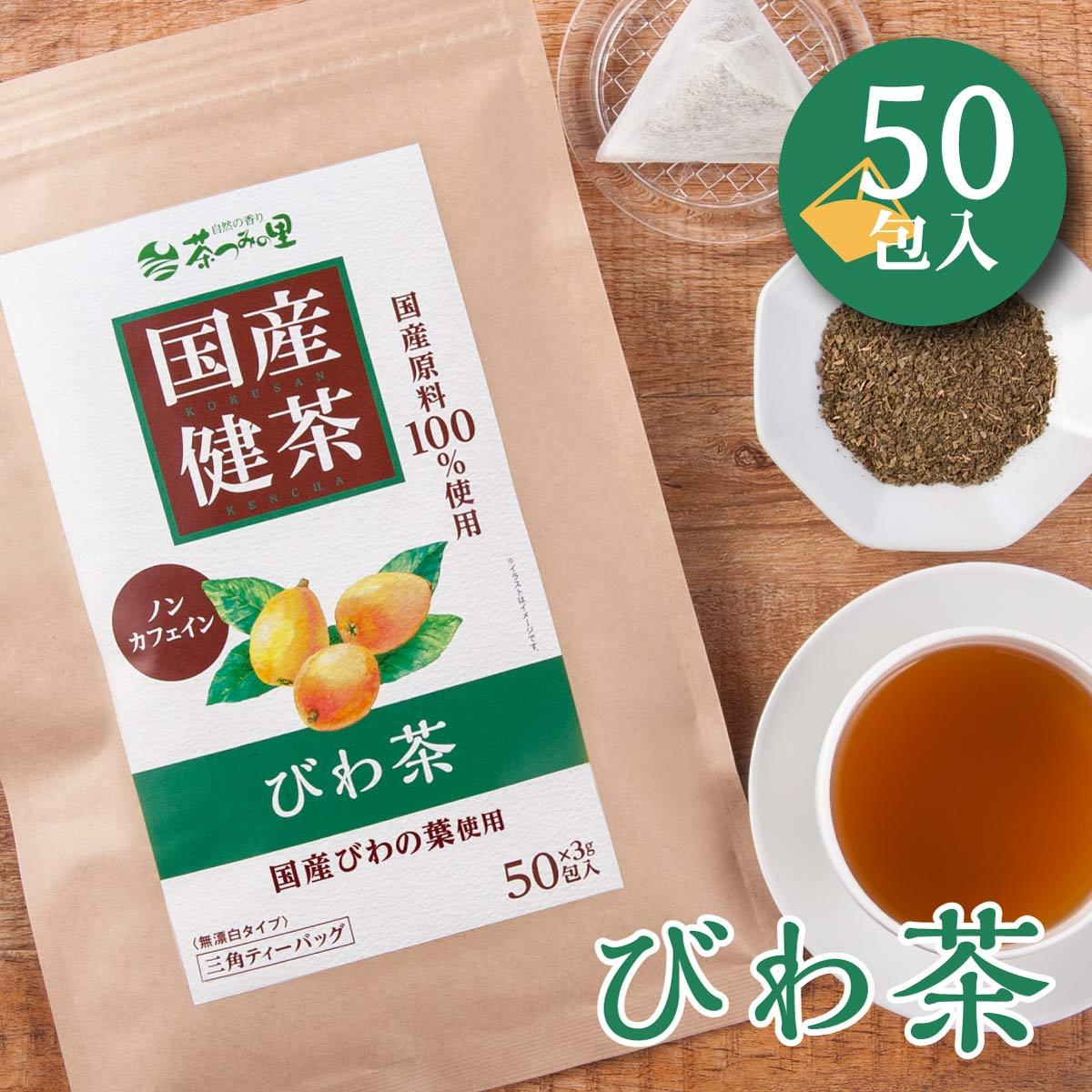 【送料無料】国産 びわ茶 ティーバッグ (3g×50包入)