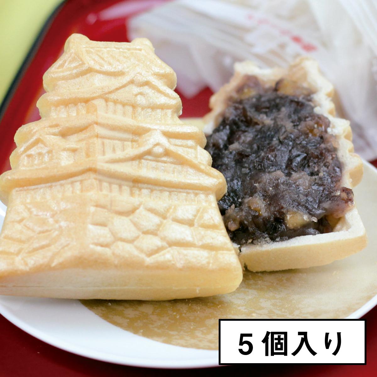 【冬季限定】掛川城もなか(5個入り)