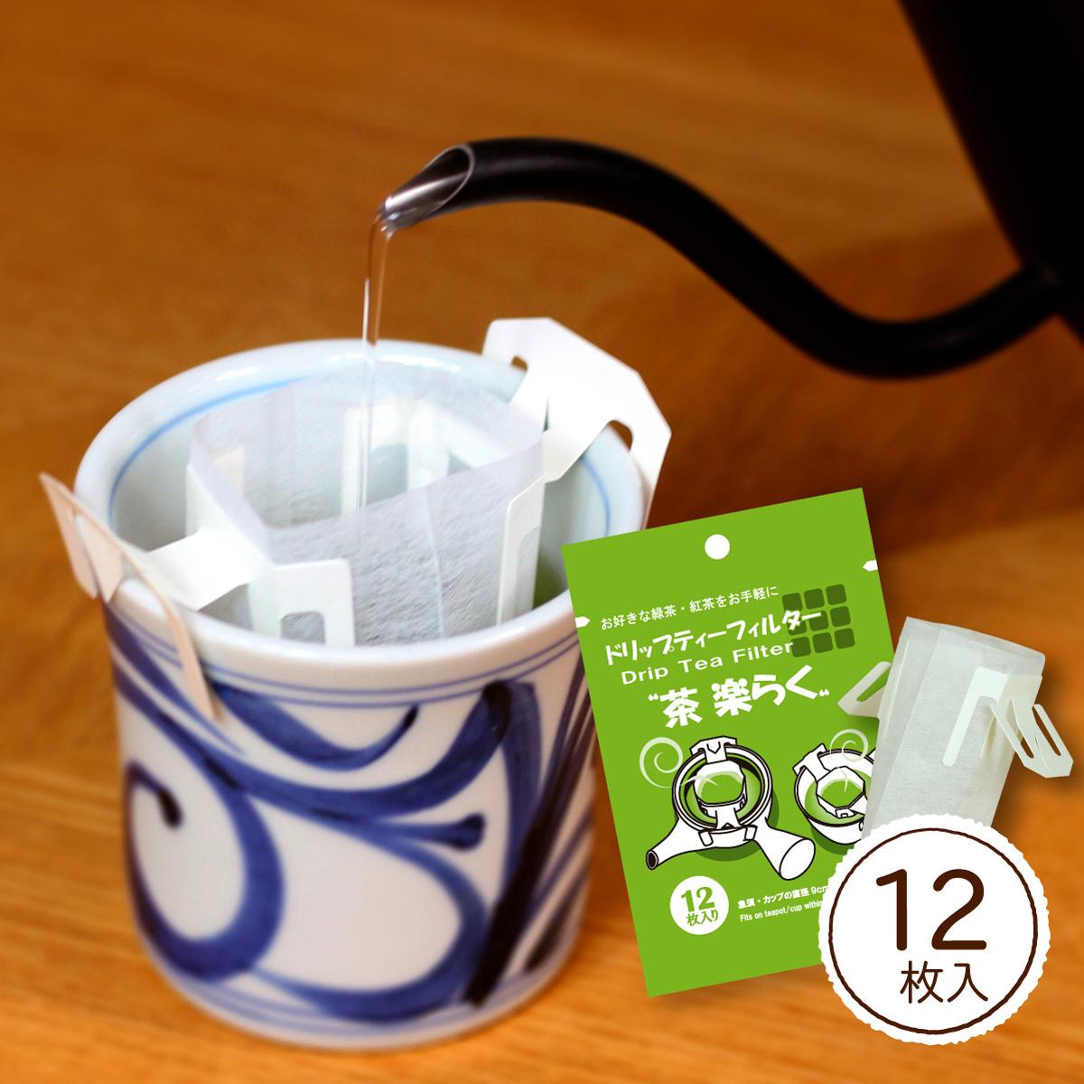 お茶パック ドリップ フィルター 茶楽らく(12枚入)