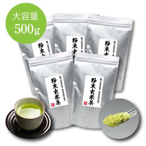 【送料無料】業務用粉末玄米茶 5パックセット(500g入×5パック)