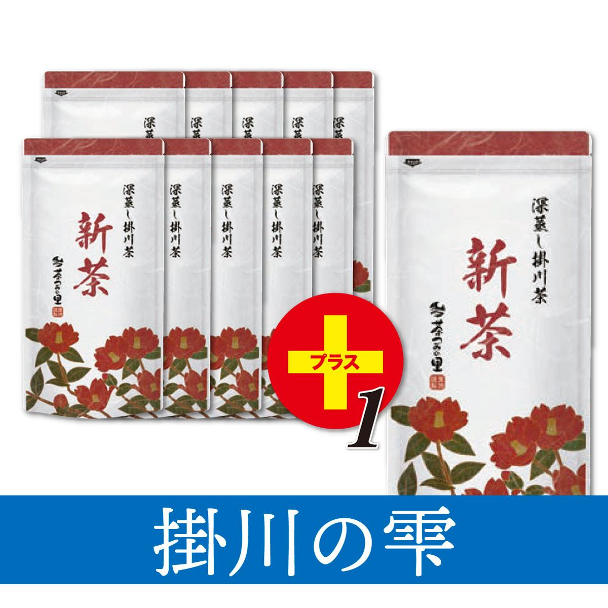 【予約商品】<新茶>掛川の雫(100g袋入×11本)※10本価格で11本!<5月31日まで>