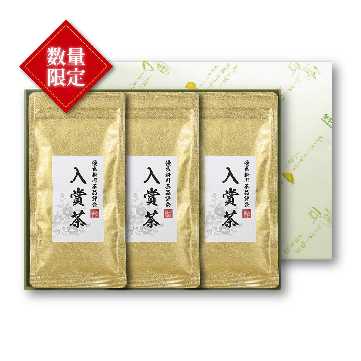 【数量限定】<深蒸し掛川茶>「優良掛川茶品評会」入賞茶3本(90g×3袋入)
