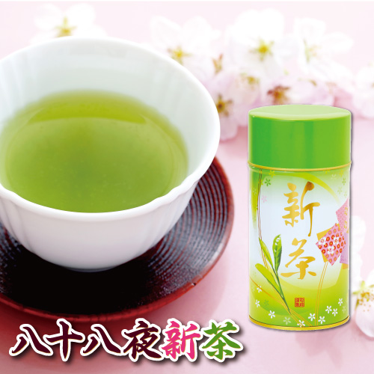 【予約商品】八十八夜新茶(200g缶入り)【5月2日以降順次発送】