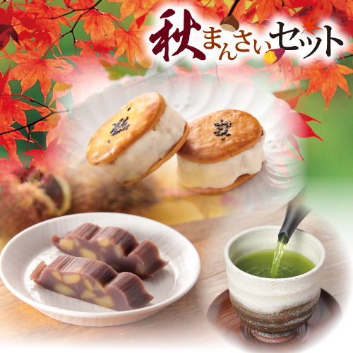 【秋冬限定】秋まんさいセット