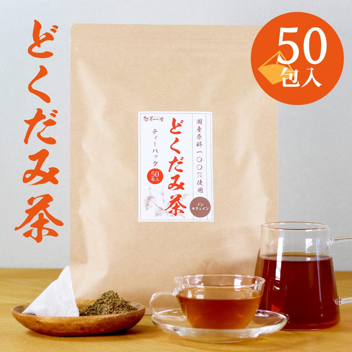 【送料無料】国産 どくだみ茶 ティーバッグ (3g×50包入)