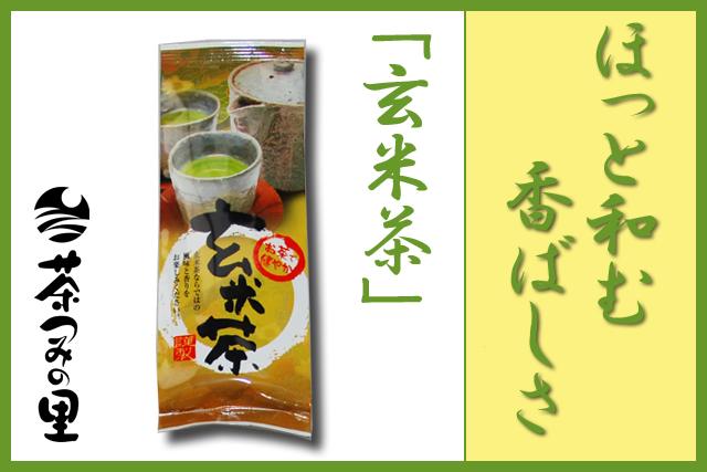 玄米茶(100g袋入り)
