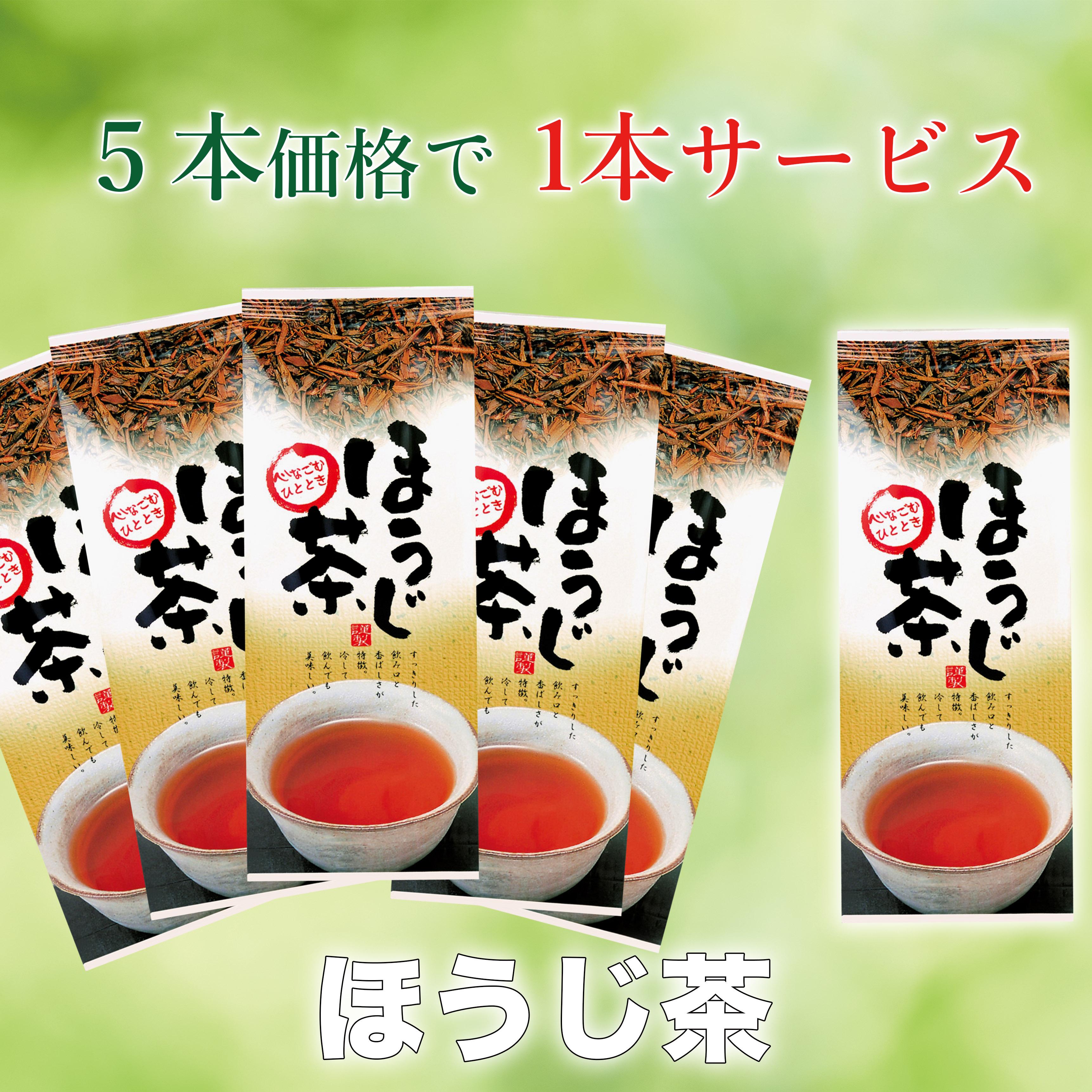 ほうじ茶6本パック(200g袋×5本+1本)