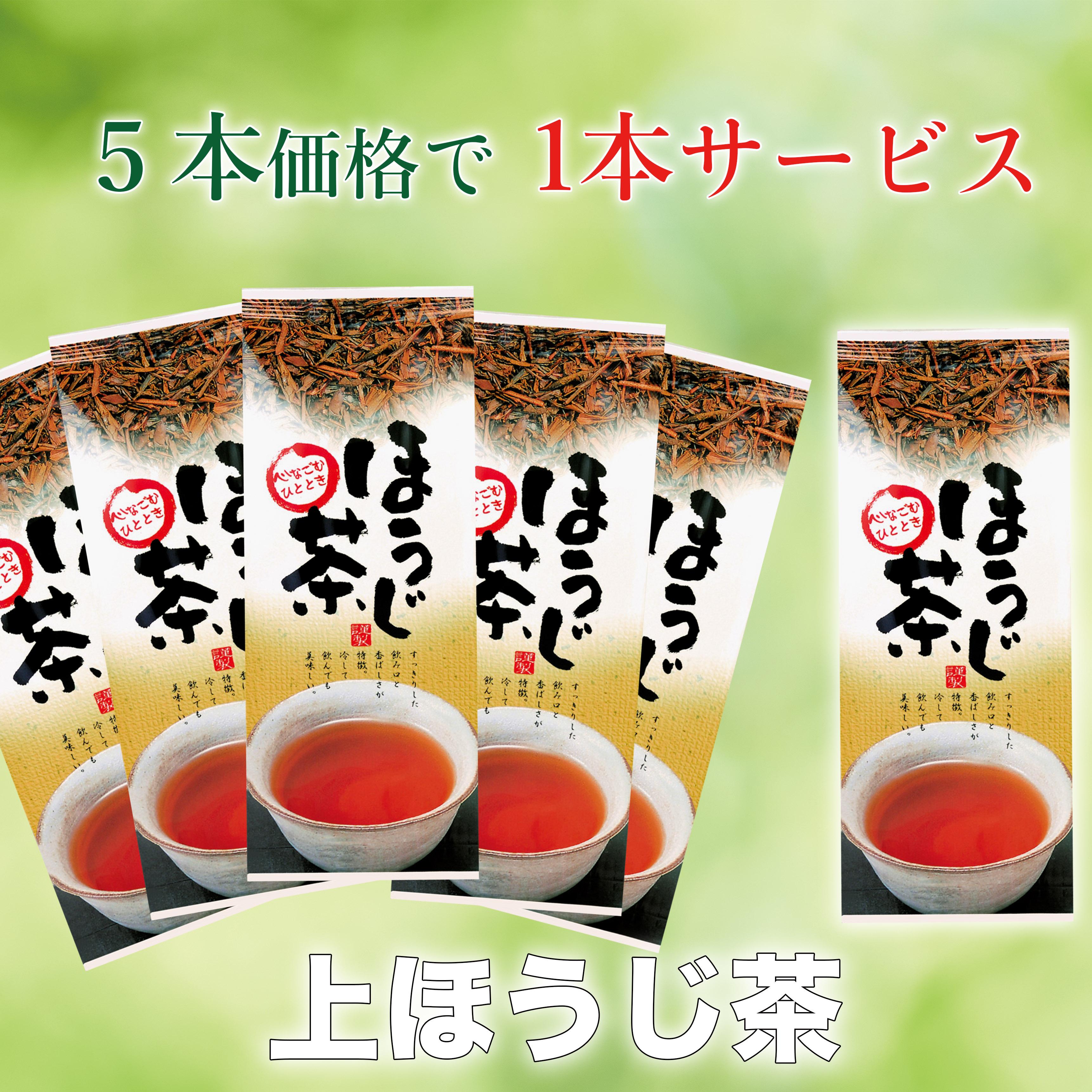 上ほうじ茶6本パック(200g袋×5本+1本)
