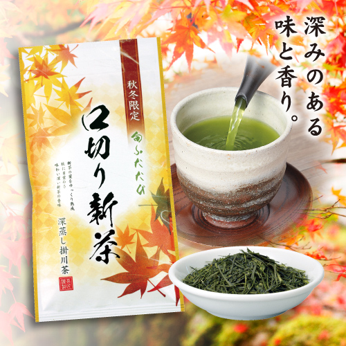 【秋冬限定】<深蒸し掛川茶>口切り新茶(100g袋入)