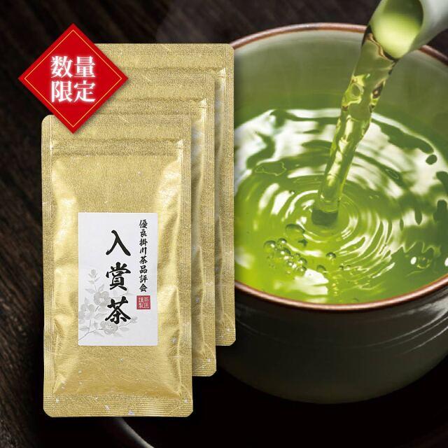 【数量限定】<深蒸し掛川茶>「優良掛川茶品評会」入賞茶(90g袋入り)×3本