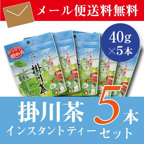 【送料無料】簡単!手間なし!掛川茶(インスタントティー)5本セット