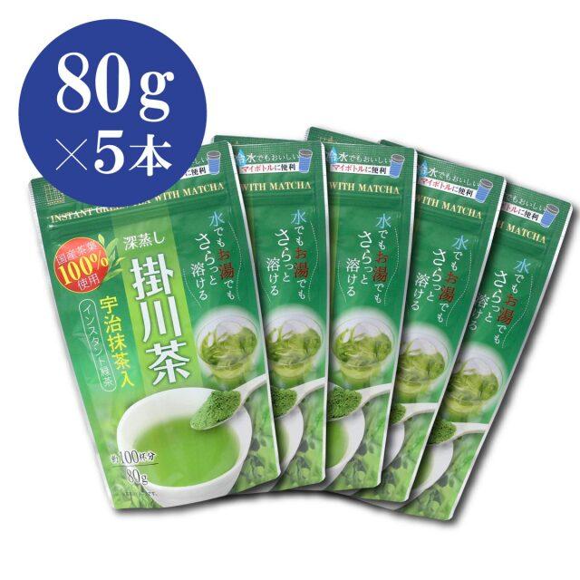 【送料無料】抹茶入りインスタント掛川茶 5パックセット (80g入×5パック)