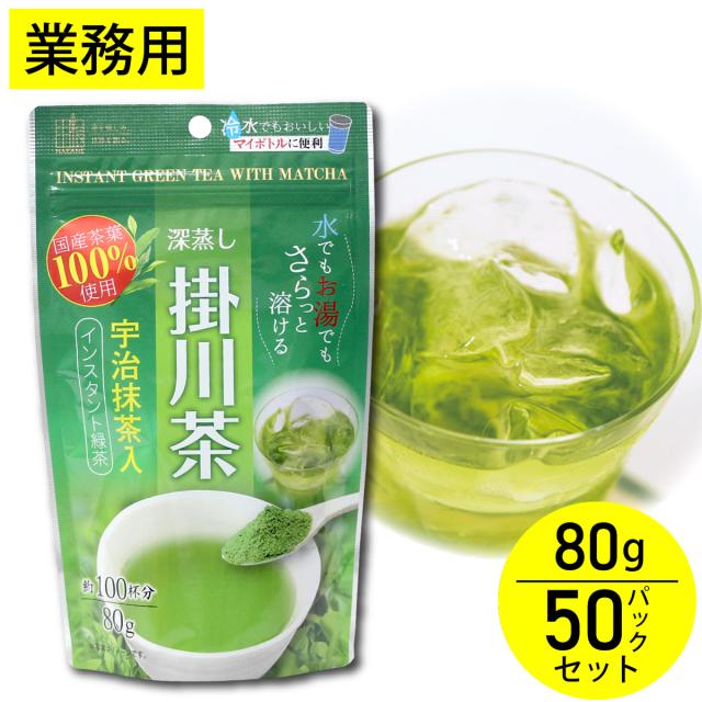 【送料無料】抹茶入りインスタント掛川茶 50本セット (80g入×50本)