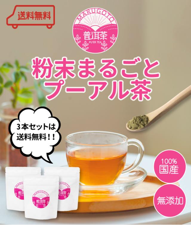 まるごとプーアル茶 粉末タイプ(30gg入)